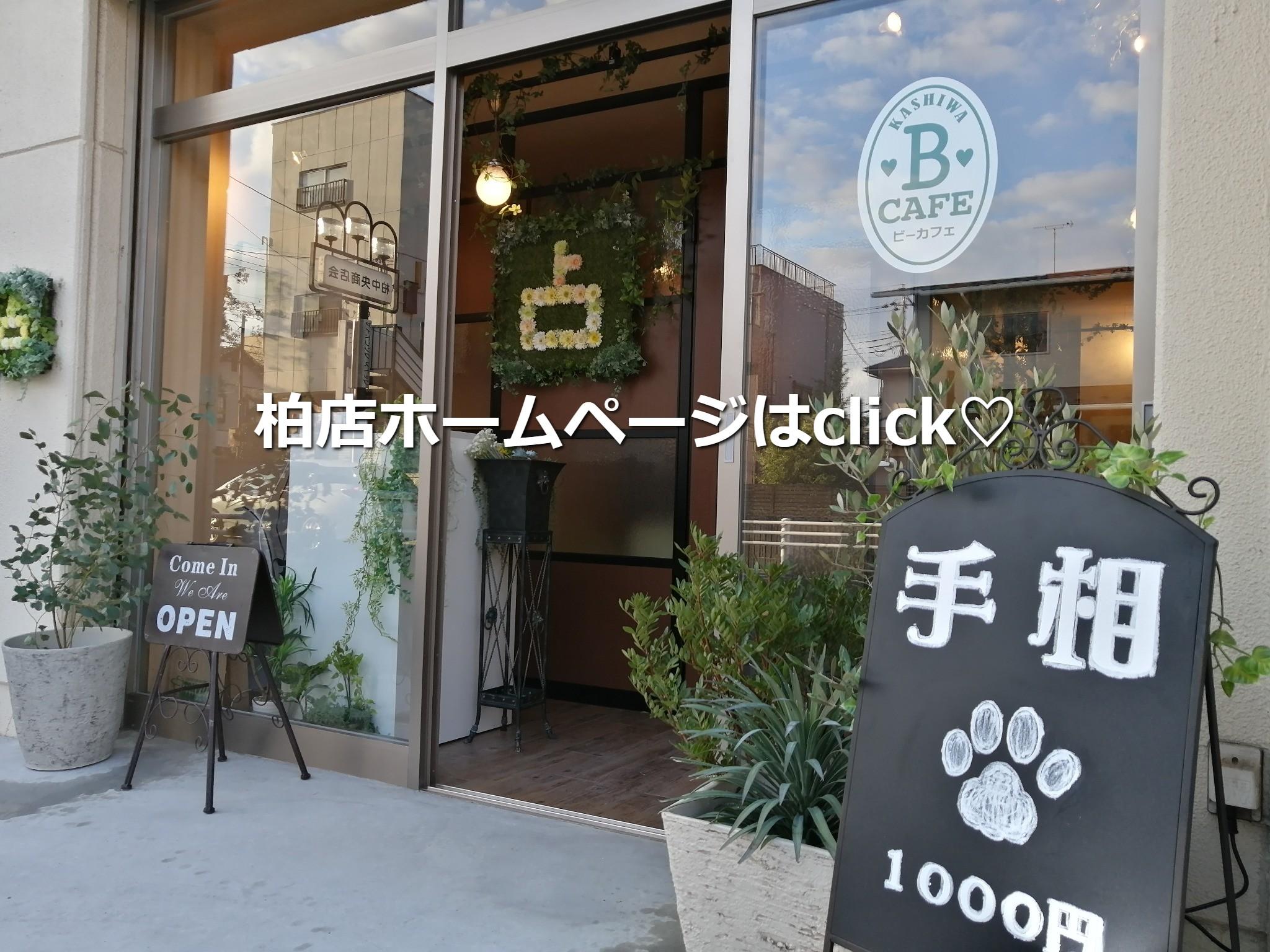千葉・柏占いなら「占い館BCAFE(ビーカフェ)千葉柏店」へ!群馬県で当たると噂のタロット占い師が対応します。オンライン・リモート活用で、全国何処からでも占い相談可能です。
