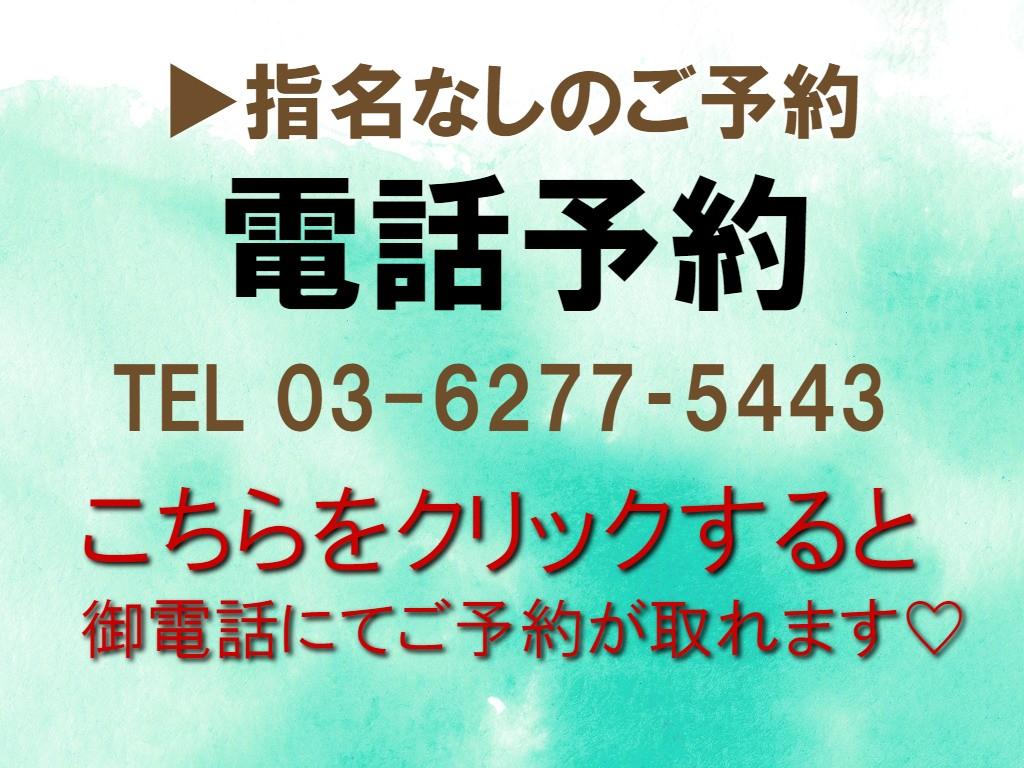 東京渋谷で占いなら『占い館(ビーカフェ)』の電話予約ページです。恋愛・復縁・結婚・仕事何でも当たる占い師が対応します。