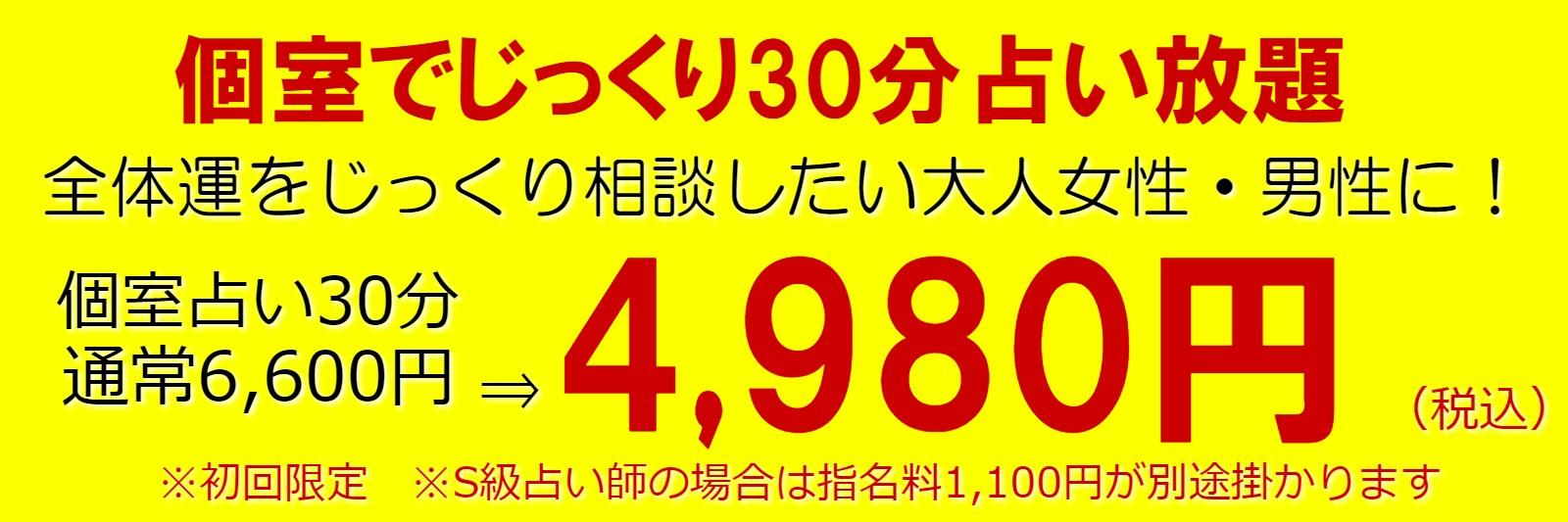 東京渋谷占いなら人目を気にせず相談ができる個室占い30分4980円クーポンがオススメ!