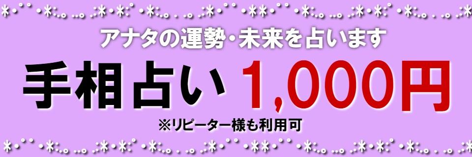 群馬高崎で占いなら手相占い1000円がおすすめ!アナタの運勢・未来を占います!リピーター様も大歓迎!東京で当たると口コミ評判の人気占い師が丁寧に対応致します