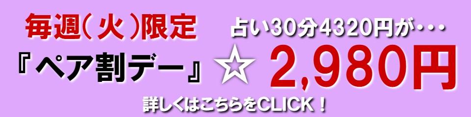 東京渋谷で占いが安いでお友達とお探しなら毎週(木)限定の『ペア割デー30分2,980円』がオススメ!※リピーター様も可※女性2名・男性2名・男女2名でも可