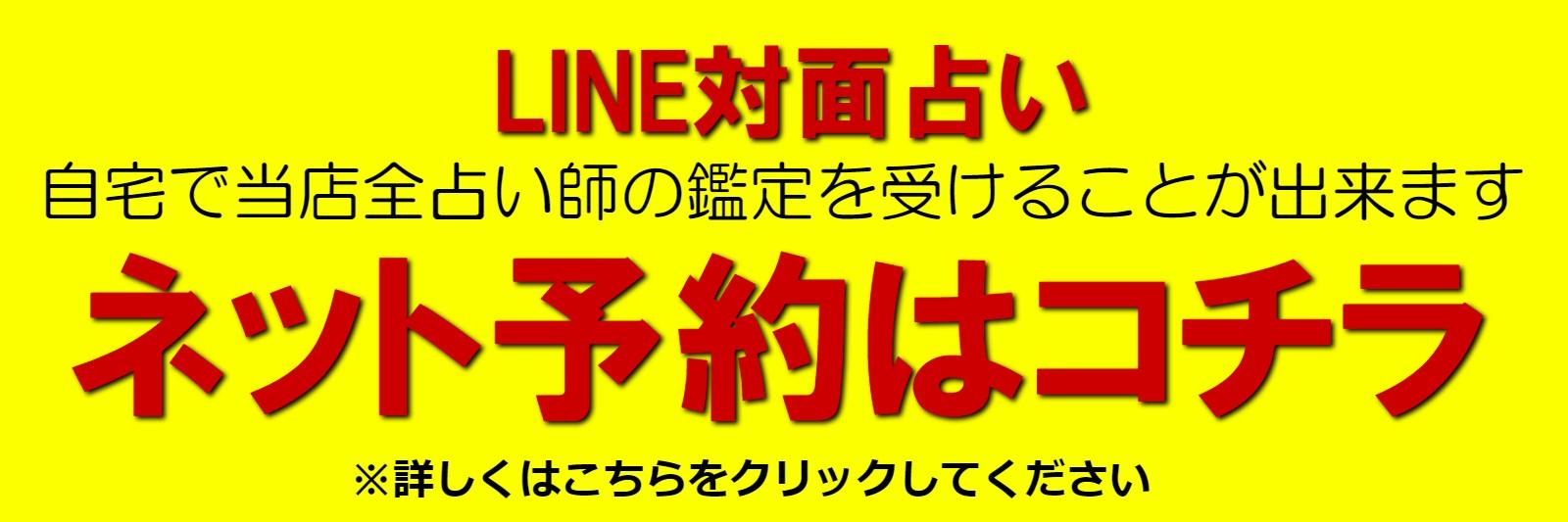 LINEのテレビ電話を活用した「LINE対面占い」のご予約はこちらです。
