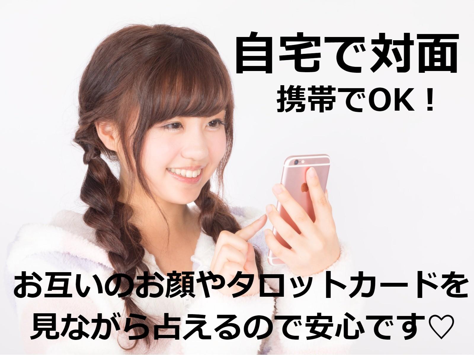 LINE対面占いなら「婚活もできる占い館BCAFE(ビーカフェ)渋谷店」の当たる占い師の鑑定を自宅で受けることが出来ます!来店時と同様にお互いのお顔やタロットカードも見れるので気持ちがスッキリします