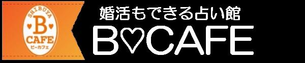 渋谷占い当たるなら、占い館BCAFE|手相占い1000円~